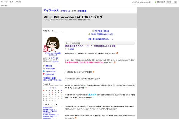 紫外線対策のススメ ( ̄▽+ ̄*) 対策の歴史とこれから編(MUSEUM Eye works FACTORYのブログ)