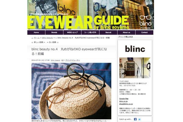 blinc beauty no.4 丸めがねのKO eyewearが気になる!前編 - 青山にあるメガネのセレクトショップ(眼鏡屋) blinc(ブリンク)