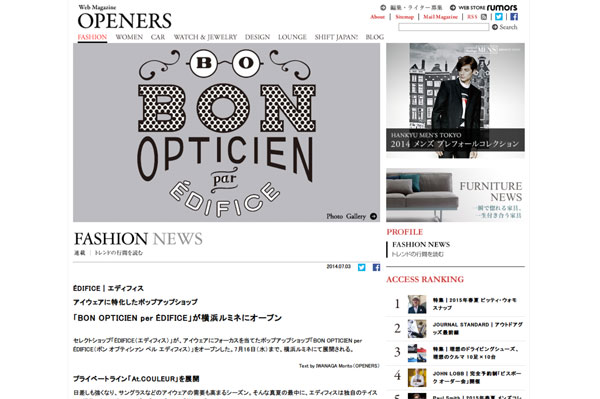 エディフィスがアイウェアに特化したポップアップショップ「ボン オプティシァン ペル エディフィス」をオープン(OPENERS)