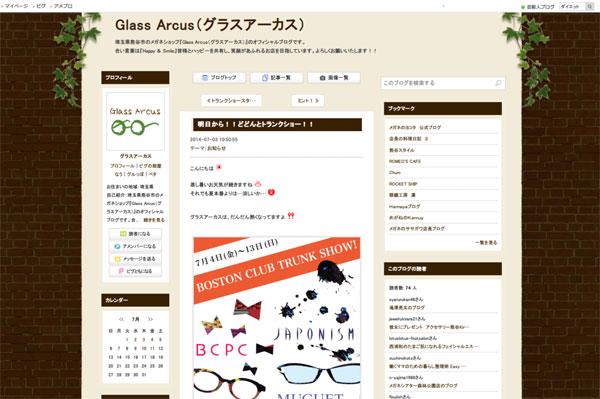 明日から!!どどんとトランクショー!!Glass Arcus(グラスアーカス)