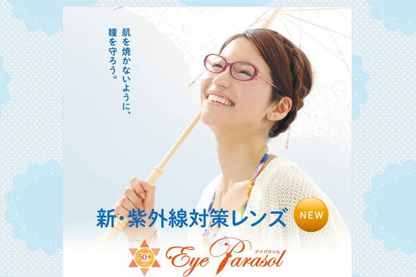 新・紫外線対策レンズ[アイパラソル]で、紫外線を99%以上カット!!|メガネの田中チェーン
