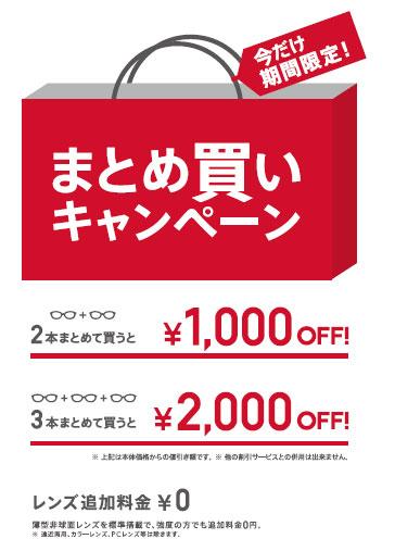 2014.07.04【店舗限定】まとめ買いキャンペーン 7/5~スタート! (お知らせ | JINS - 眼鏡(メガネ・めがね))