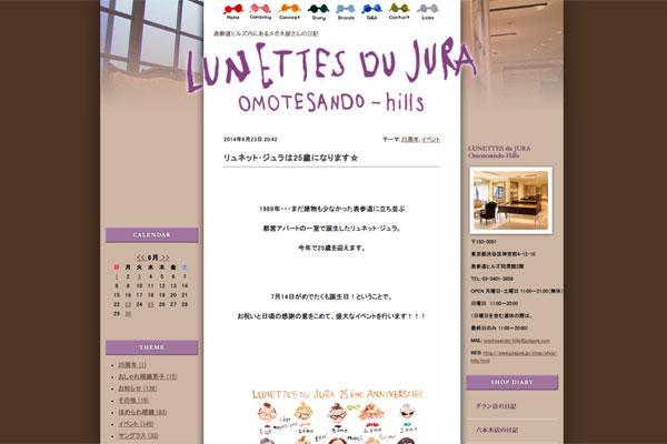 リュネット・ジュラは25歳になります☆ | 表参道ヒルズ店の日記