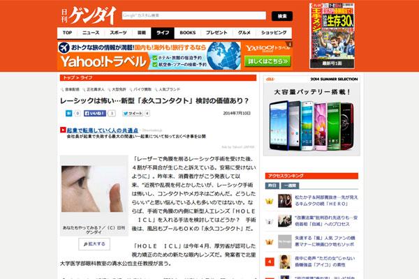 日刊ゲンダイ|レーシックは怖い…新型「永久コンタクト」検討の価値あり?