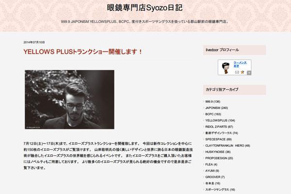 YELLOWS PLUSトランクショー開催します! : 眼鏡専門店Syozo日記