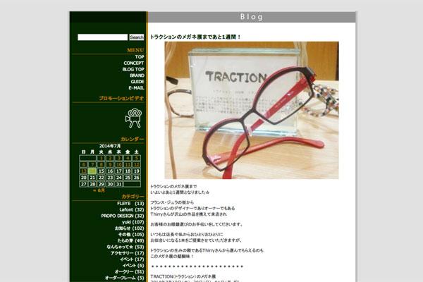 Blog | 自由が丘 眼鏡店 グラスミュゼ » Blog Archive » トラクションのメガネ展まであと1週間!