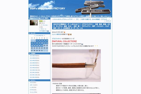 自分だけの眼鏡をオーダーしませんか?? 【グラスファクトリー 大阪 梅田 新地 メガネ サングラス 高級 日本一 世界 唯一 ラグジュアリー 鼈甲 バッファロー ウッド 素材 カラー】:Staff's blog@GLASS FACTORY:So-net blog