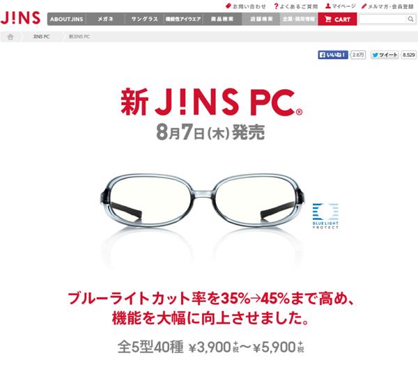 「新JINS PC | JINS - 眼鏡(メガネ・めがね)」(スクリーンショット)
