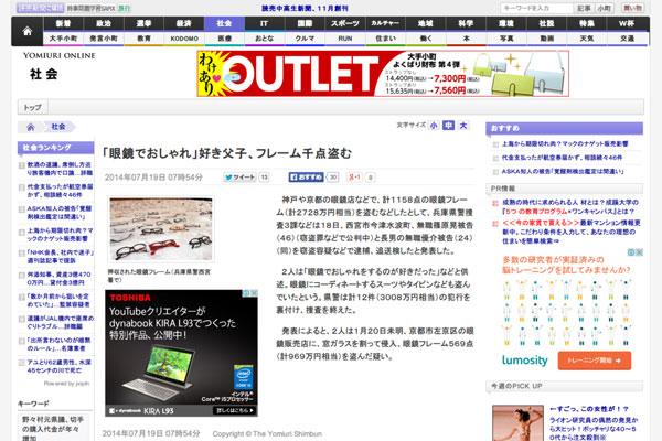「眼鏡でおしゃれ」好き父子、フレーム千点盗む : 社会 : 読売新聞(YOMIURI ONLINE)