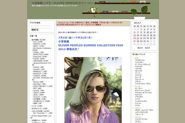 いよいよ明日から!熊本、中原眼鏡 7月4日(金)~7月31日(木) OLIVER PEOPLES(オリバーピープルズ)フェア開催★ - OLIVER PEOPLES(オリバーピープルズ)のメガネ、サングラスなら中原眼鏡