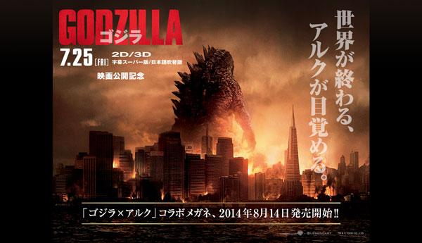 「ゴジラ × アルク」コラボメガネは8月14日発売開始。 キャッチコピーは「世界が終わる、アルクが目覚める。」 【クリックして拡大】