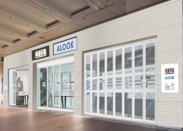 眼鏡市場・ALOOK(アルク)京都河原町本店
