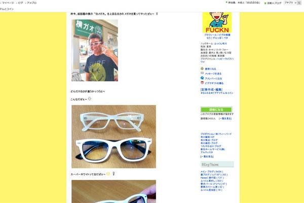 さらに白く~!!|ふっくんの日々是好日 布川敏和オフィシャルブログ