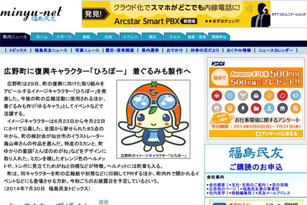 広野町に復興キャラクター「ひろぼー」 着ぐるみも製作へ(福島民友トピックス)