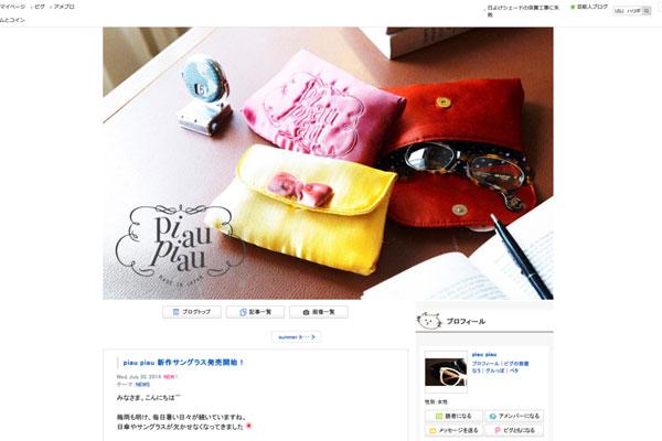 piau piau 新作サングラス発売開始!|piau piau official blog