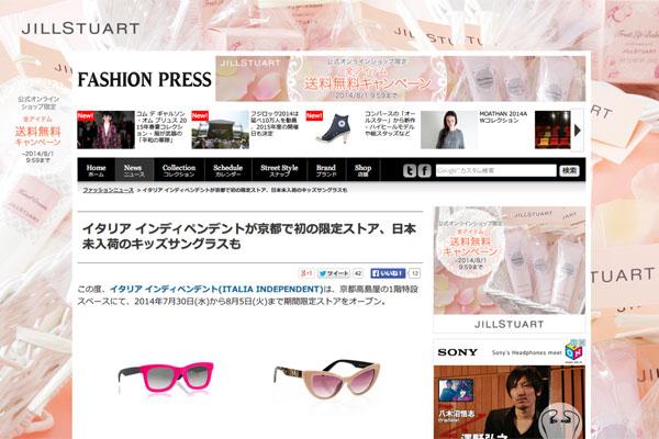 イタリア インディペンデントが京都で初の限定ストア、日本未入荷のキッズサングラスも | ニュース - ファッションプレス