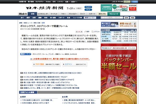 ボストンクラブ、3Dプリンターで眼鏡フレーム  :日本経済新聞