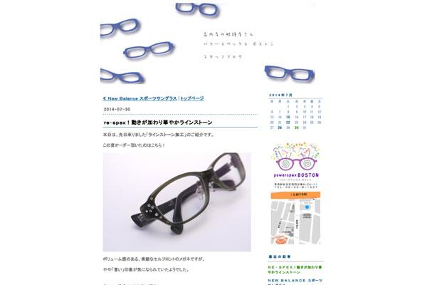 re‐spex!動きが加わり華やかラインストーン: 高円寺のメガネ屋さん powerspex BOSTONブログ