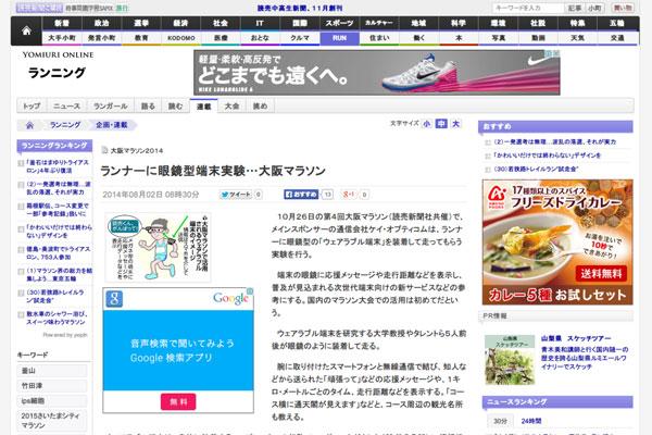 ランナーに眼鏡型端末実験…大阪マラソン : RUN : 読売新聞(YOMIURI ONLINE)