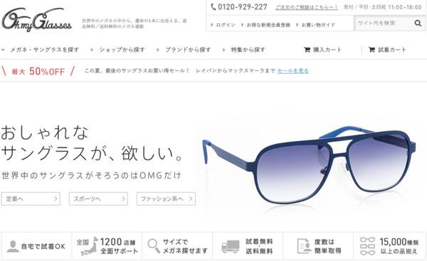 「メガネ(めがね)・サングラス通販 - Oh My Glasses(オーマイグラスィズ)【返品無料・送料無料】」(スクリーンショット)