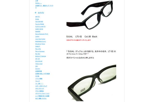 Hamayaブログ: DJUAL スペシャル仕様 LTS-02 入荷!