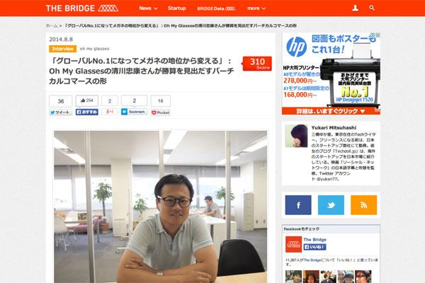 「グローバルNo.1になってメガネの地位から変える」:Oh My Glassesの清川忠康さんが勝算を見出だすバーチカルコマースの形 - THE BRIDGE(ザ・ブリッジ)