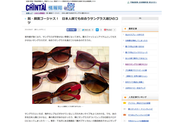 脱・顔面ゴージャス! 日本人顔でも似合うサングラス選びのコツ:賃貸物件サイト「CHINTAI」