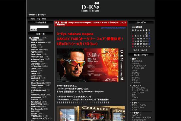 熊本 光の森 D-Eye nakahara megane OAKLEY FAIR (オークリー フェア) 開催決定!D-Eye nakahara megane