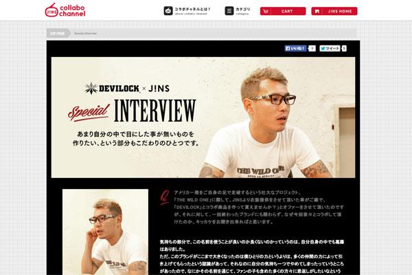 「Special Interview | JINSコラボチャネル 眼鏡(メガネ・めがね)」(スクリーンショット)