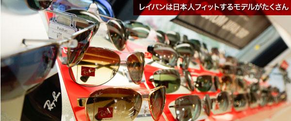 Ray-Ban(レイバン)には、日本人にフィットするモデルが豊富。 image by カワチ