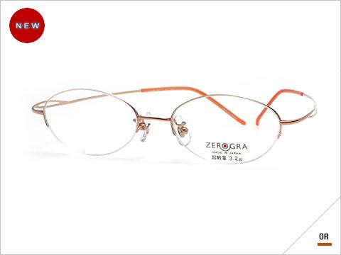 眼鏡市場 ZEROGRA(ゼログラ)ZEG-022 カラー:OR(写真)・BR 価格:18,000円(税抜、レンズ代込み)