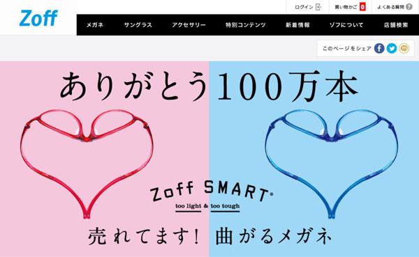 「Zoff SMART2 | メガネ通販のZoff[ゾフ]オンラインストア【眼鏡・めがねブランド】」(スクリーンショット)
