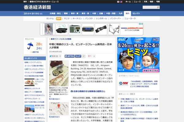 中環に眼鏡のリユース、ビンテージフレーム販売店-日本人が開業 - 香港経済新聞