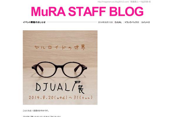 MuRA STAFF BLOG イベント開催のおしらせ
