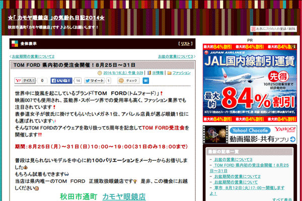 TOM FORD 県内初の受注会開催!8月25日~31日 - ☆「 カモヤ眼鏡店 」の気紛れ日記2014☆ - Yahoo!ブログ