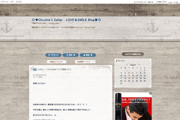"""9月は・・・""""JAPONISM""""フェア開催です♪ ◇◆Chuckle's Cellar LOVE&SMILE Blog◆◇"""