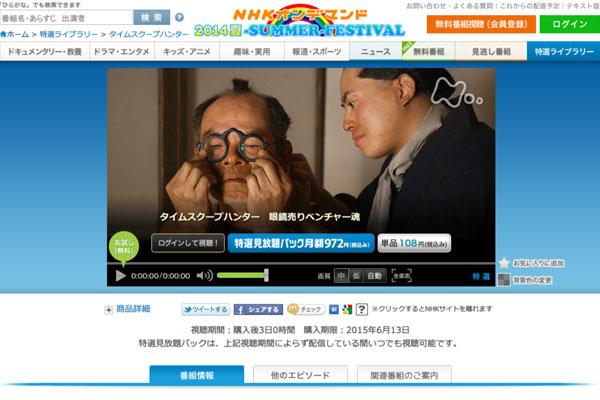 「NHKオンデマンド | タイムスクープハンター 眼鏡売りベンチャー魂」 (スクリーンショット)