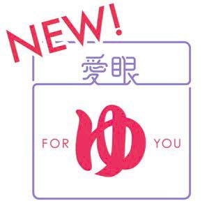 「NEW FOR ゆ(YOU)」は、9月1日(月)より全国の愛眼各店とメガネのアイガン 楽天市場店にて発売。 当面の間、従来の「FORゆ」も併売される予定。 image by 愛眼