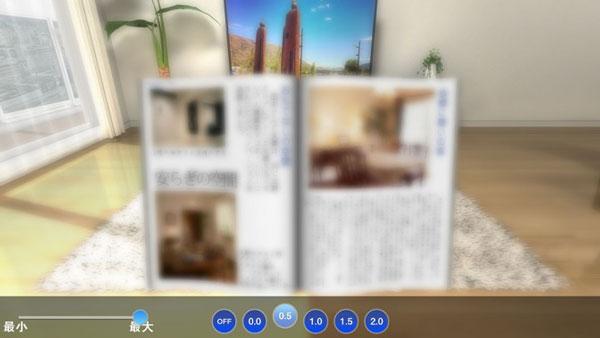 「アイシティCVIS(コンタクトレンズ・ヴァーチャル・イメージング・システム)」による「老眼」の視界(リビングシーン)。 近くにある雑誌がぼやけている様子がよく分かる。 image by HOYA
