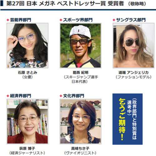 「第27回 日本 メガネ ベストドレッサー賞 - IOFT-第27回国際メガネ展‐アジア最大級のメガネの商談展示会」(スクリーンショット)