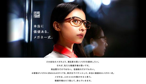 「本当に価値ある、メガネ一式。|眼鏡市場」(スクリーンショット)