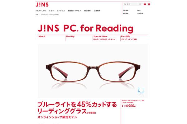 ライト カット ブルー Jins