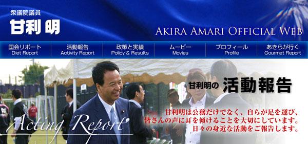衆議院議員 甘利明 公式サイト  Akira Amari Official Web