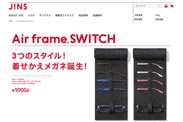 Air frame SWITCH(エア・フレーム スイッチ):1本で3つのデザインが楽しめる、JINS(ジンズ)の着せかえメガネ【GLAFAS(グラファス)】