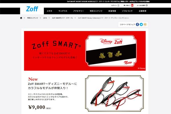 「Zoff SMART MICKEY MOUSE MODELS(ゾフ・スマート ミッキーマウスモデル) | メガネ通販のZoff[ゾフ]オンラインストア【眼鏡・めがねブランド】」(スクリーンショット)