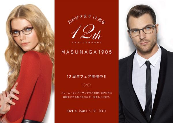 MASUNAGA1905 12周年フェアは、10月4日(土)~10月31日(金)まで。 image by MASUNAGA 【クリックして拡大】