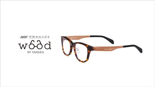 wood by TANAKA のキャッチフレーズは、「ナチュラル。なのに、スタイリッシュ」