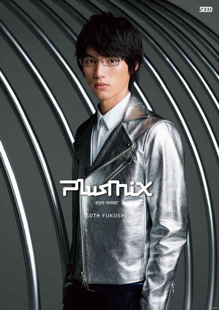 plusmix(プラスミックス)PX-13538 カラー:066(スモークシルバー)を掛けた福士蒼汰。 image by SEED 【クリックして拡大】