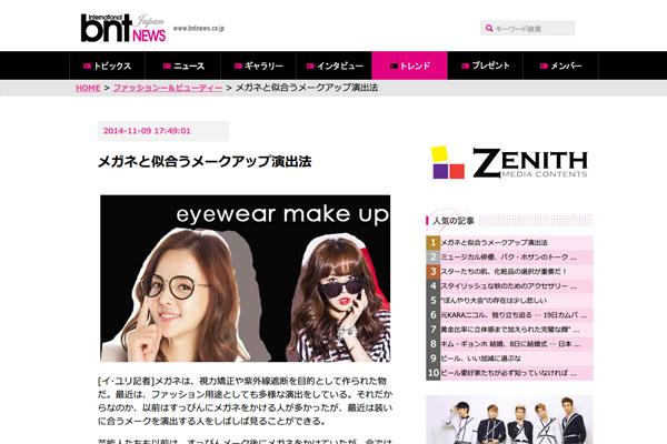メガネと似合うメークアップ演出法(BNTNews Japan)