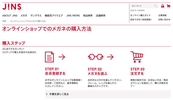 「オンラインショップでのメガネの購入方法 | JINS - 眼鏡(メガネ・めがね)」(スクリーンショット)